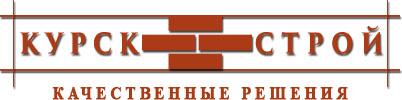 Проект Курск-Строй. Качественные решения.
